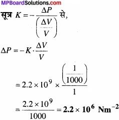 MP Board Class 11th Physics Solutions Chapter 9 ठोसों के यांत्रिक गुण img 12