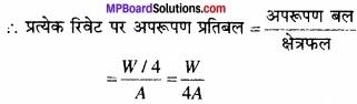 MP Board Class 11th Physics Solutions Chapter 9 ठोसों के यांत्रिक गुण img 18