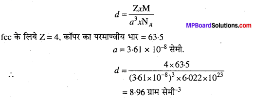 MP Board Class 12th Chemistry Solutions Chapter 1 ठोस अवस्था - 14
