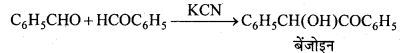 MP Board Class 12th Chemistry Solutions Chapter 12 ऐल्डिहाइड्स, कीटोन्स तथा कार्बोक्सिलिक अम्ल - 109