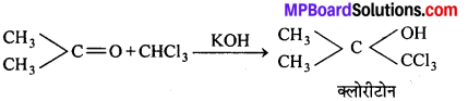 MP Board Class 12th Chemistry Solutions Chapter 12 ऐल्डिहाइड्स, कीटोन्स तथा कार्बोक्सिलिक अम्ल - 113