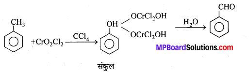 MP Board Class 12th Chemistry Solutions Chapter 12 ऐल्डिहाइड्स, कीटोन्स तथा कार्बोक्सिलिक अम्ल - 117
