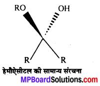 MP Board Class 12th Chemistry Solutions Chapter 12 ऐल्डिहाइड्स, कीटोन्स तथा कार्बोक्सिलिक अम्ल - 18