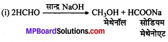 MP Board Class 12th Chemistry Solutions Chapter 12 ऐल्डिहाइड्स, कीटोन्स तथा कार्बोक्सिलिक अम्ल - 36