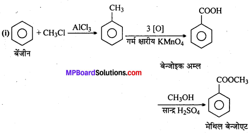 MP Board Class 12th Chemistry Solutions Chapter 12 ऐल्डिहाइड्स, कीटोन्स तथा कार्बोक्सिलिक अम्ल - 43