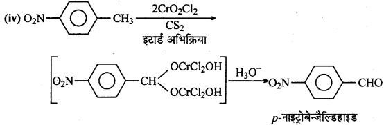 MP Board Class 12th Chemistry Solutions Chapter 12 ऐल्डिहाइड्स, कीटोन्स तथा कार्बोक्सिलिक अम्ल - 5