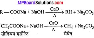 MP Board Class 12th Chemistry Solutions Chapter 12 ऐल्डिहाइड्स, कीटोन्स तथा कार्बोक्सिलिक अम्ल - 52