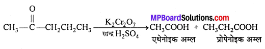 MP Board Class 12th Chemistry Solutions Chapter 12 ऐल्डिहाइड्स, कीटोन्स तथा कार्बोक्सिलिक अम्ल - 61