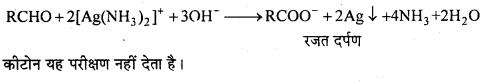 MP Board Class 12th Chemistry Solutions Chapter 12 ऐल्डिहाइड्स, कीटोन्स तथा कार्बोक्सिलिक अम्ल - 72