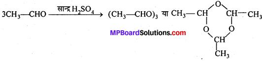 MP Board Class 12th Chemistry Solutions Chapter 12 ऐल्डिहाइड्स, कीटोन्स तथा कार्बोक्सिलिक अम्ल - 79