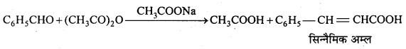 MP Board Class 12th Chemistry Solutions Chapter 12 ऐल्डिहाइड्स, कीटोन्स तथा कार्बोक्सिलिक अम्ल - 83