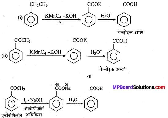 MP Board Class 12th Chemistry Solutions Chapter 12 ऐल्डिहाइड्स, कीटोन्स तथा कार्बोक्सिलिक अम्ल - 9