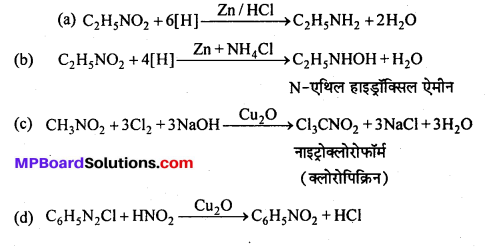 MP Board Class 12th Chemistry Solutions Chapter 13 ऐमीन - 118