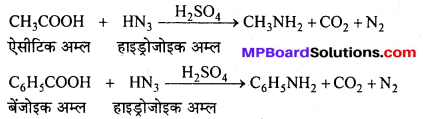 MP Board Class 12th Chemistry Solutions Chapter 13 ऐमीन - 77
