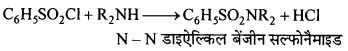 MP Board Class 12th Chemistry Solutions Chapter 13 ऐमीन - 80