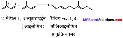 MP Board Class 12th Chemistry Solutions Chapter 15 बहुलक - 10