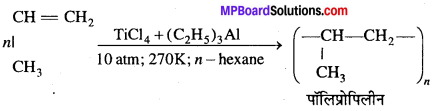 MP Board Class 12th Chemistry Solutions Chapter 15 बहुलक - 23