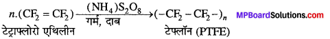 MP Board Class 12th Chemistry Solutions Chapter 15 बहुलक - 25