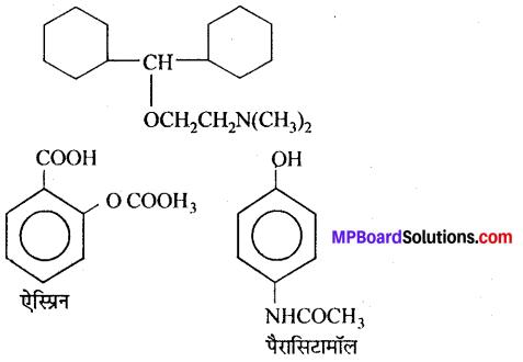 MP Board Class 12th Chemistry Solutions Chapter 16 दैनिक जीवन में रसायन - 14
