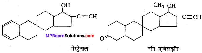 MP Board Class 12th Chemistry Solutions Chapter 16 दैनिक जीवन में रसायन - 17