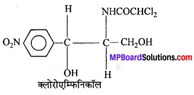 MP Board Class 12th Chemistry Solutions Chapter 16 दैनिक जीवन में रसायन - 8