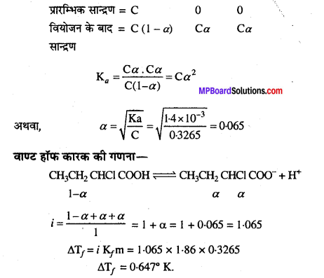 MP Board Class 12th Chemistry Solutions Chapter 2 विलयन - 27