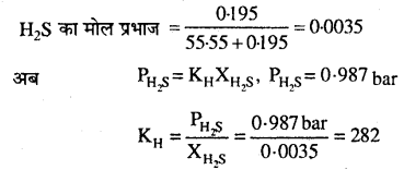 MP Board Class 12th Chemistry Solutions Chapter 2 विलयन - 3