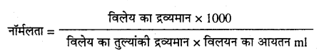 MP Board Class 12th Chemistry Solutions Chapter 2 विलयन - 37