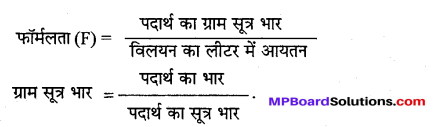 MP Board Class 12th Chemistry Solutions Chapter 2 विलयन - 40
