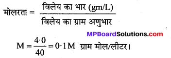 MP Board Class 12th Chemistry Solutions Chapter 2 विलयन - 41