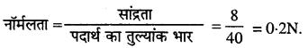 MP Board Class 12th Chemistry Solutions Chapter 2 विलयन - 43