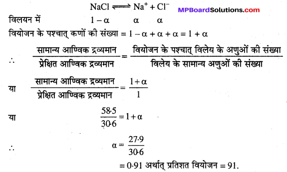 MP Board Class 12th Chemistry Solutions Chapter 2 विलयन - 53
