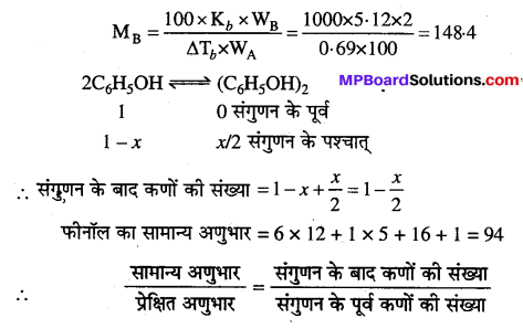 MP Board Class 12th Chemistry Solutions Chapter 2 विलयन - 56