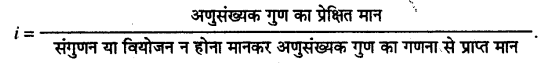 MP Board Class 12th Chemistry Solutions Chapter 2 विलयन - 58