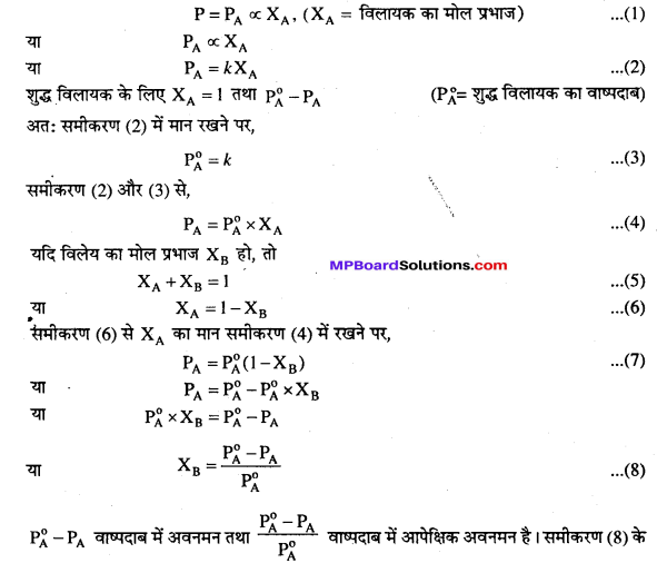 MP Board Class 12th Chemistry Solutions Chapter 2 विलयन - 61