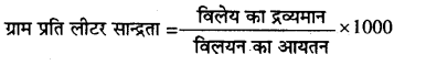MP Board Class 12th Chemistry Solutions Chapter 2 विलयन - 63