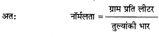 MP Board Class 12th Chemistry Solutions Chapter 2 विलयन - 64