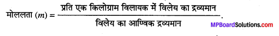 MP Board Class 12th Chemistry Solutions Chapter 2 विलयन - 8