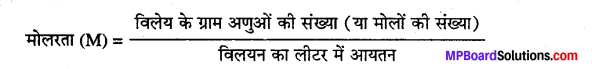 MP Board Class 12th Chemistry Solutions Chapter 2 विलयन - 9