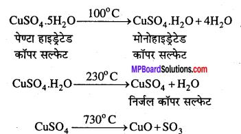 MP Board Class 12th Chemistry Solutions Chapter 6 तत्त्वों के निष्कर्षण के सिद्धान्त एवं प्रक्रम - 37