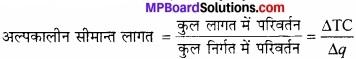 MP Board Class 12th Economics Important Questions Unit 3 उत्पादक व्यवहार एवं पूर्ति img 11