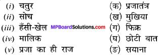 MP Board Class 12th Hindi Makrand Solutions Chapter 17 हंसिनी की भविष्यवाणी img-4