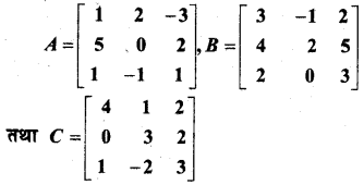 MP Board Class 12th Maths BooK Solutions Chapter 3 आव्यूह Ex 3.2 img 12