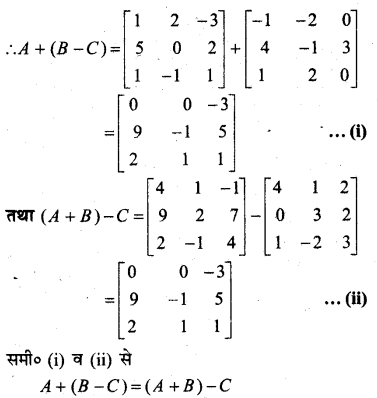 MP Board Class 12th Maths BooK Solutions Chapter 3 आव्यूह Ex 3.2 img 14