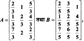 MP Board Class 12th Maths BooK Solutions Chapter 3 आव्यूह Ex 3.2 img 15