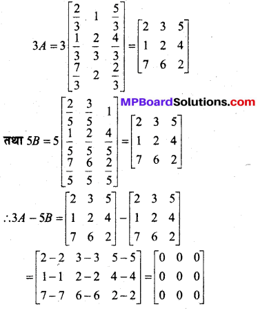 MP Board Class 12th Maths BooK Solutions Chapter 3 आव्यूह Ex 3.2 img 16