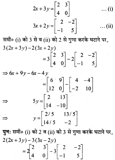 MP Board Class 12th Maths BooK Solutions Chapter 3 आव्यूह Ex 3.2 img 20