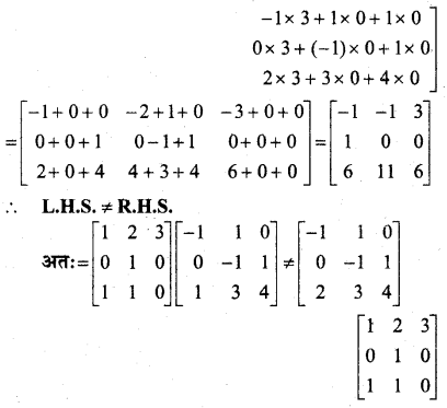 MP Board Class 12th Maths BooK Solutions Chapter 3 आव्यूह Ex 3.2 img 32