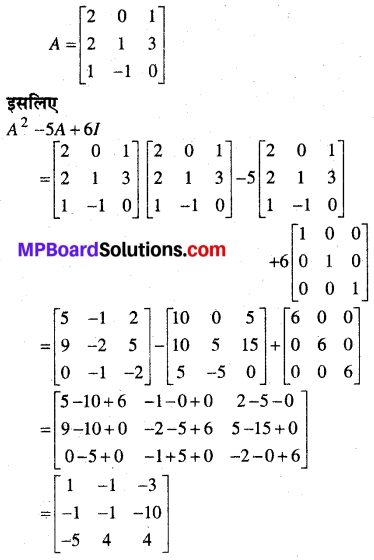 MP Board Class 12th Maths BooK Solutions Chapter 3 आव्यूह Ex 3.2 img 33