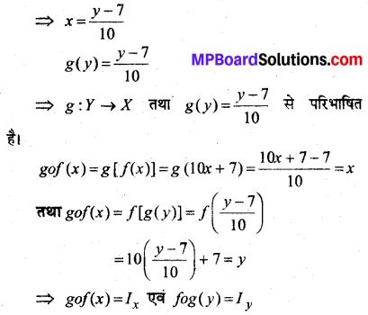 MP Board Class 12th Maths Book Solutions Chapter 1 संबंध एवं फलन विविध प्रश्नावली img 1